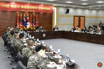 2017년 해병대 후반기 인권 자문위원회 개최 - 전진구 해병대사령관