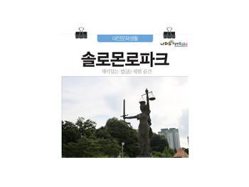 대전 솔로몬로파크 법교육 테마공원 나들이