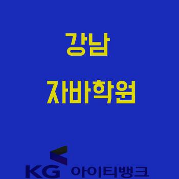 강남자바학원 수강료와 위치알려드릴게요!