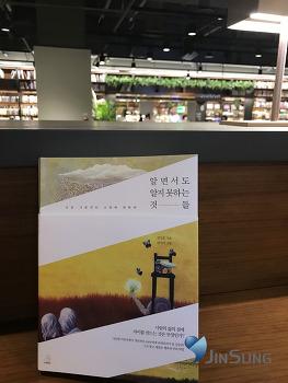 '알면서도 알지 못하는 것들'일산교보문고서 읽고 와이시티내 벨라시타 구경!