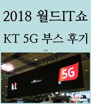 WIS 2018 월드IT 쇼, KT 5G 부스 탐방기