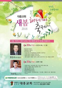 [4월 22일] 새봄 해피데이 축제 - 대흥교회