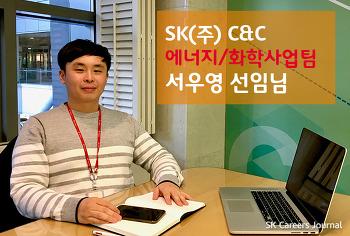 SK(주) C&C 직무인터뷰: 에너지/화학사업팀 서우영 선임을 만나다