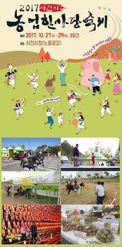 [지역축제] 2017사천시 농업한마당 축제