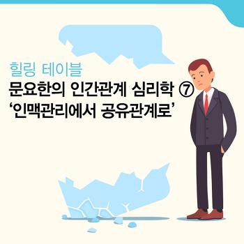 <문요한의 인간관계 심리학> #7. '인맥관리에서 공유관계로' [힐링 테이블]