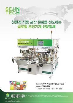 파우치 로타리 포장기계, 미곡 계량 포장기계 제조, 세진테크(주)