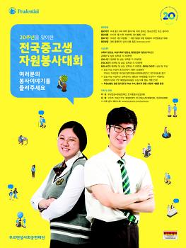 [홍보] 제 20회 전국중고생자원봉사대회