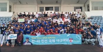 제4회 한국-라오스 국제 야구대회