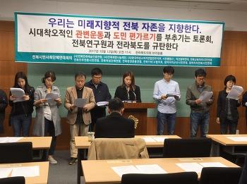 관변운동, 도민 편가르기 부추기는 전북연구원과 전북도 규탄 기자회견