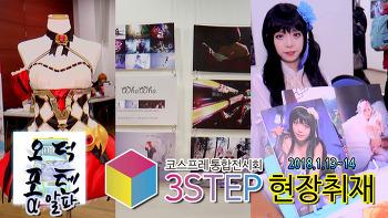 [오덕포텐 α] 코스프레 통합전시회 3STEP 현장취재