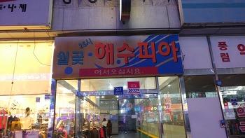 시흥찜질방(월곶찜질방) '월곶해수피아' 후기