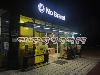 이마트 노브랜드 매장 제품 추천 대전 관저동