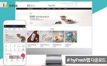 한국야쿠르트 하이프레시(hyFresh) 앱 다운로드 40만 돌파!