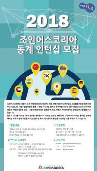 2018 동계 인턴쉽 자원활동가 9기 모집공고 ( ~ 2017. 12. 17 )