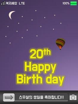 [생일이벤트] 스무 살 복지세상, 생일 축하해주세요!
