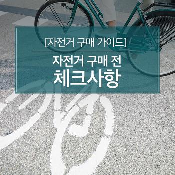 [자전거 구매 가이드] 자전거 구매 전 체크사항