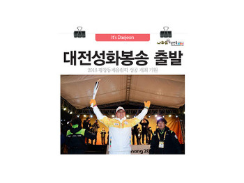 2018 평창동계올림픽 대전성화봉송 시작, 생생 현장속으로