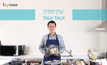 요리하는 남자 (feat. 잇츠온 밀키트) 멀티CM팀 황지철 대리님과의 인터뷰