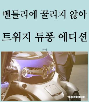 벤틀리에 꿀리지 않아! 럭셔리 트위지의 비밀 (Feat. S.T 듀퐁)