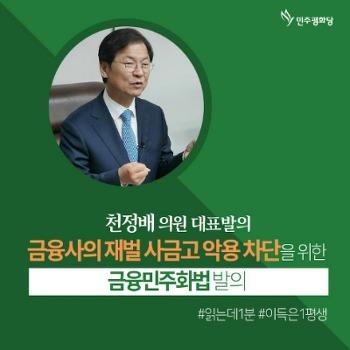 [카드뉴스] 금융사의 재벌 사금고 악용 차단을 위한 금융민주화법 발의