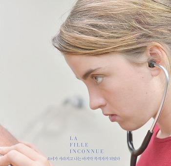 [Vol.50 18년 제1호] 미디어 속 보건의료이야기 :: 지역사회와 더불어 사는 의사 - 영화 <언노운 걸(The Unknown Girl)>
