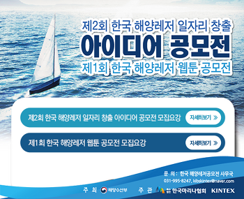 해양레저 공모전 및 웹툰공모전 혜택 살펴봤더니?
