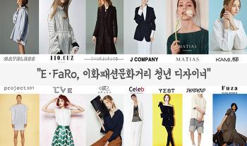 이화 패션문화의 거리(E. FaRo) 청년 디자이너 전시회장을 찾아가다!