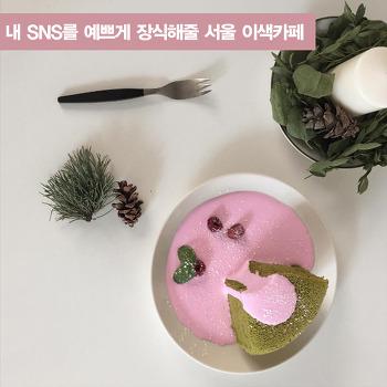 내 SNS를 예쁘게 장식해줄 서울 이색카페