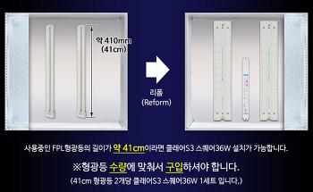 LED모듈 클래어S3 36W 가정용 방등