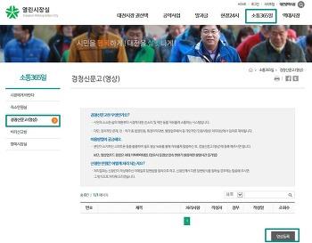 대전시 온라인 경청신문고 개설! 24시간 시민의견 접수