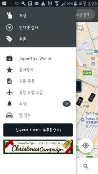 일본 여행, 일본 택시비 1,000엔 할인 받기 (Japan Taxi 어플)