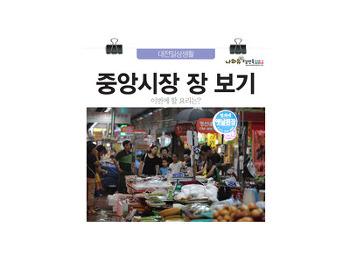 대전 중앙시장에서 여름 장보기, 이번에 할 요리는?