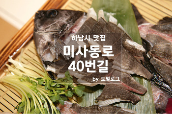 경기도하남맛집 미사동로40번길 솔직 후기, 제주바다가 떠오르는 최고의 횟집!