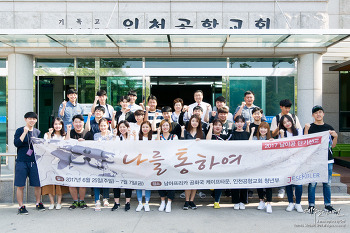 2017 인천공항교회 청년부 JESEMBLER 남아공 단기선교