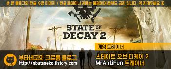 [스테이트 오브 디케이 2] State of Decay 2 v1.0 ~ 1.02 트레이너 - MrAntiFun +11