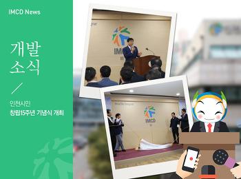 인천도시공사, 창립15주년 기념식 개최
