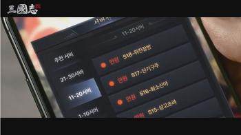 모바일SLG 삼국지M 관도대전 업데이트