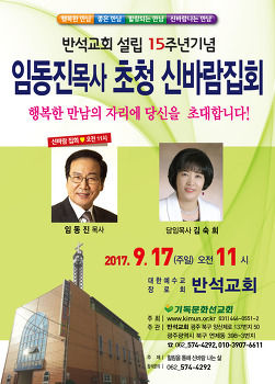 [9월 17일] 임동진 목사 초청 신바람집회 - 반석교회