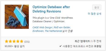 """워드프레스 게시물 리비전 삭제 플러그인 """"Optimize Database after Deleting Revisions"""""""