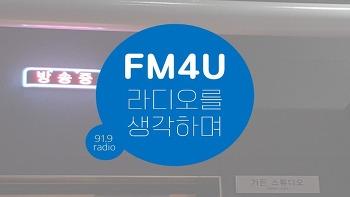 당신을 위한 라디오 91.9MHz