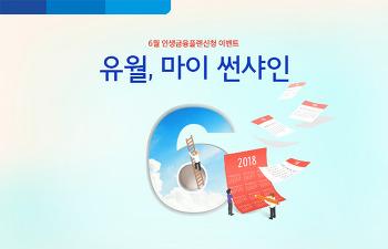 """삼성생명 6월 인생금융플랜신청 이벤트 """"유월, 마이 썬샤인"""""""