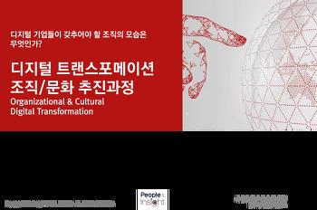[과정]디지털 트랜스포메이션 조직/문화 추진과정