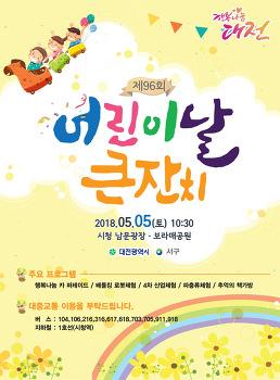 제96회 5월 5일 어린이날 큰잔치 대전행사 프로그램은?