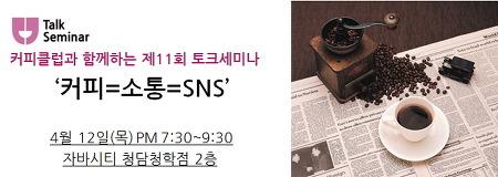 커피클럽과 함께하는 제11회 토크세미나 '커피=소통=SNS'