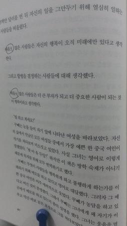 꾸뻬씨의 행복 여행_배움3