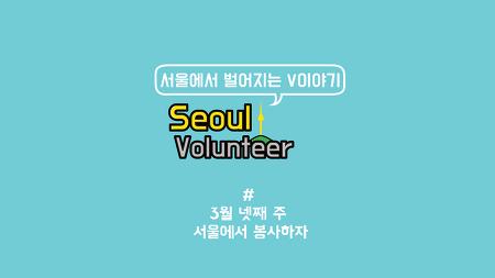 [서울에서벌어지는V이야기] 3월 넷째주 서울에서 봉사하자!