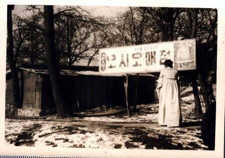 1960년대 안양 망해암 가는 길목 오시오매점