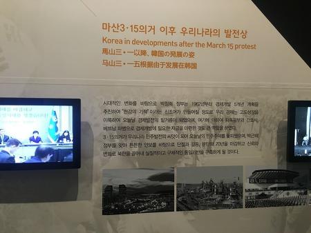 3.15의거 기념관에 웬 박정희와 박근혜?