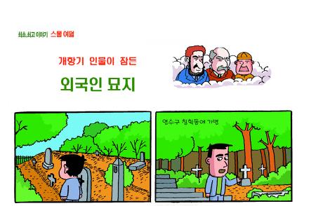 [만화로 보는 인천 역사] 개항기 인물이 잠든 외국인 묘지
