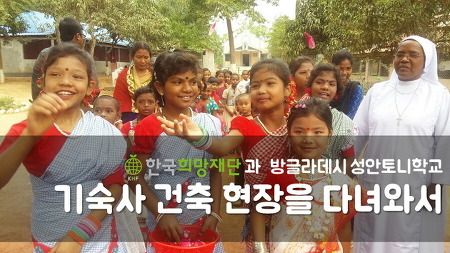 [후원자방문기] #방글라데시 #네팔 #학교 #여성 #교육 #기숙사 #탐방
